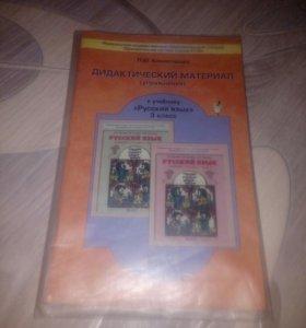 Дидактические материалы 3 учебника по русскому язы