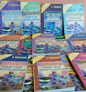 Заговоры сибирской целительницы 16 книг