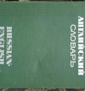 Русско-английский словарь 1975.