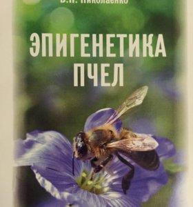 "Книга ""Эпигенетика пчёл"""