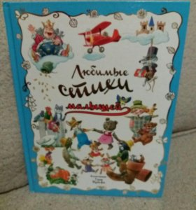 Любимые стихи малышей. Книга