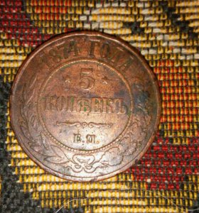 5копеек 1874