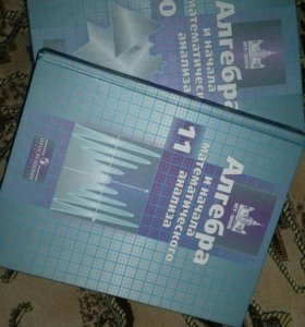Продаю книги Алгебра автор Никольский
