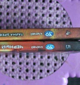 39 ключей 2 тома