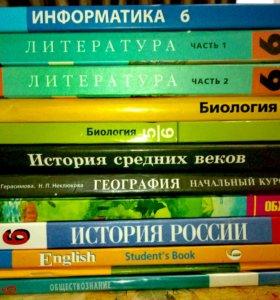 Учебники за 6 класс