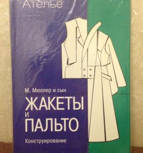 Жакеты и пальто Конструирование