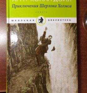 Приключения Шерлока Холмса. Артур Конан Дойл