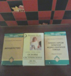 Учебники по медицине
