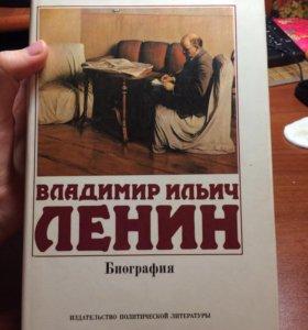 В.И. Ленин. Биография. 1981 г. Букинистическая