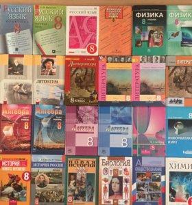 Уникальная коллекция новых(с 2009г) учеб. 8 класса