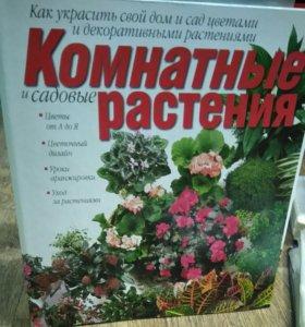 """Энциклопедия """"Комнатные растения"""""""