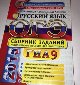 Русский язык ОГЭ