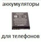 Аккумуляторы для телефонов