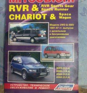 "Книга ""Mitsubishi RVR&CHARIOT"""