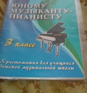 Учебник дла фортепиано 3 класс