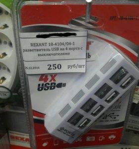 Разветлитель USB