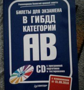 Билеты АВ без диска