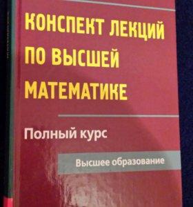 Учебник по высшей математике