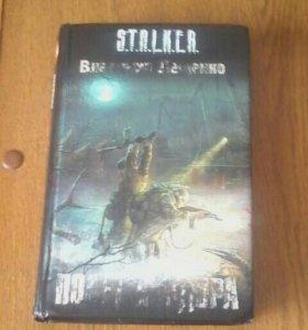 Кника Сталкер полет кондора