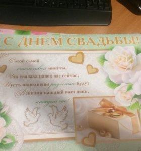 Продам плакаты для свадьбы