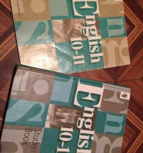 Учебник английского языка 10-11 класс