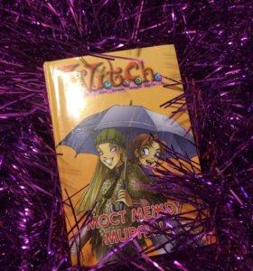 "Книга ""Witch""-""мост между мирами""."