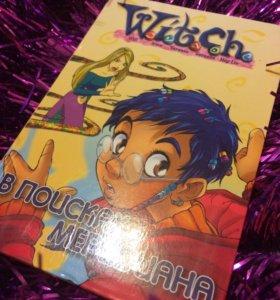 """Книга """"Witch""""-""""в поисках меридиана""""."""