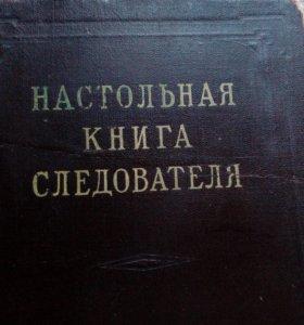 Настольная книга следователя