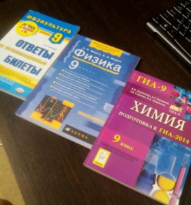 Книги для подготовки к гиа
