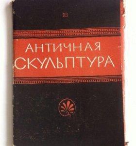 Набор открыток Античная скульптура 1956 г