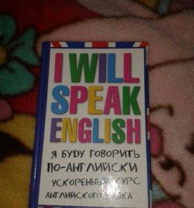 Внеклассный учебник по Английскому.