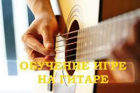 Аккомпанимент на 6-ти струнной гитаре