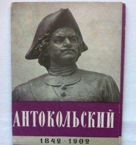 Антокольский 1957 год