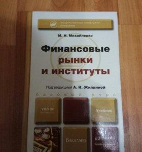 Учебник для бакалавров под ред.Михайленко М.Н.