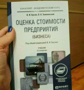 Учебник Оценка стоимости предприятия (бизнеса)