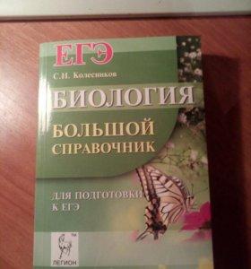 Подготовка к ЕГЭ по  биологии