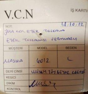 Дубленка. VCN