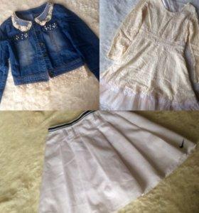 Пакет вещей/ юбка/ платье
