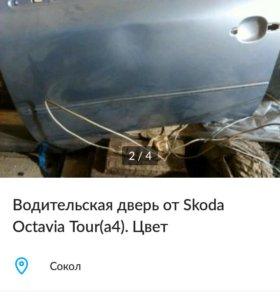 Водительская дверь от Skoda Octavia Tour(a4)