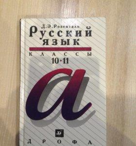 Учебник русского языка 10-11красс