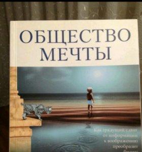 Новая книга Рольфа Йенсена