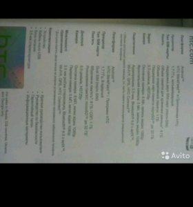 HTC 620 duol sim