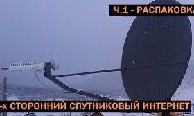 Спутниковый 2х сторонний интернет