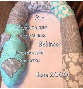 3 в 1 подушка для беременных, гнездышко и бортики
