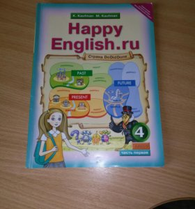 "Учебник ""Happy English"" 4 класс"