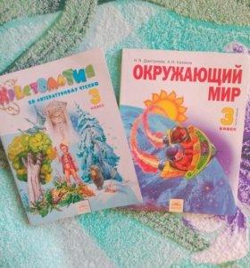 Учебник окружающий мир и христоматия за 3 класс