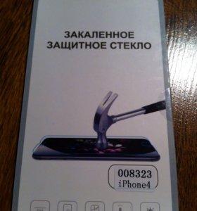 Стекло защитное на 4 айфон.