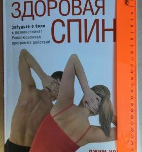 """Книга """"Здоровая спина"""""""