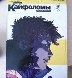 """Книга-комикс """"Кайфоломы и их реальная жизнь"""""""