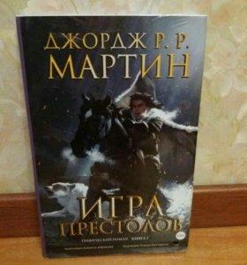 Книга 3 Игра престолов